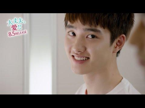 8.5発売!チョ・インソン×D.O (EXO)「大丈夫、愛だ」スペシャル予告編