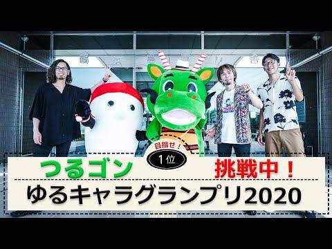 つるゴン「ゆるキャラグランプリ2020」1位への道!