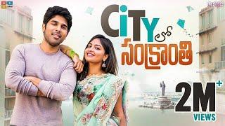 City Lo Sankranthi- Sweet Story On Sankranthi festival- Al..