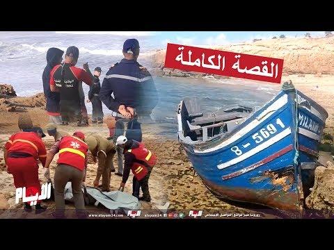 """القصة الكاملة لـ 25 غريق .."""" حرّاكة"""" مغاربة حوّلوا حيّا بأكمله إلى جمرة حزن"""