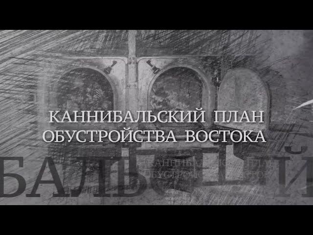 Вечная Отечественная. «Каннибальский план обустройства Востока», 2 серия