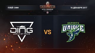 Unique vs DiNG. Битва Чемпионов. Полуфинал