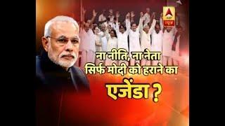 बड़ी बहस: ना नीति, ना नेता सिर्फ मोदी को हराने का एजेंडा?