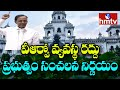 Telangana government scraps VRO system, orders collectors to collect records before 3 PM