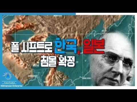 """[충격] """"폴 시프트로 한국, 일본 침몰""""은 확정! 에드가 케이시의 예언과 스카리온의"""