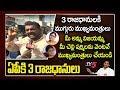 Amaravati Farmer proposes Three CMs for Three  Capitals