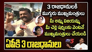 Amaravati Farmer proposes Three CMs for Three Capitals..
