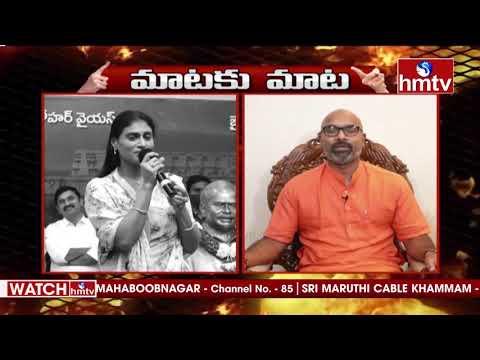 YS Sharmila Vs MP Dharmapuri Aravind- Mataku Mata
