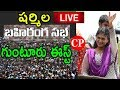 YS Sharmila Live In Guntur- Election Campaign