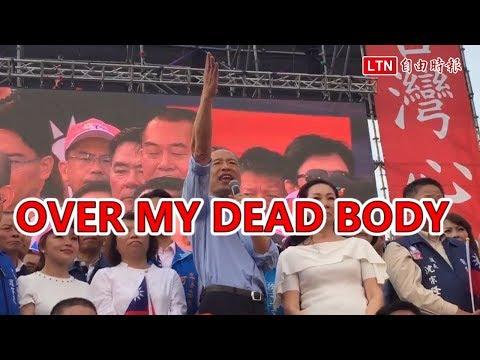 台灣實施一國兩制? 韓國瑜:除非OVER MY DEAD BODY