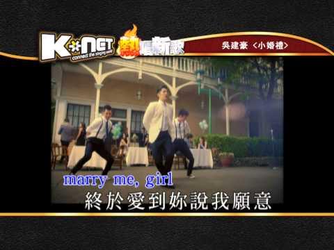 小婚禮 - 吳建豪 ( K-Net 熱唱新歌)