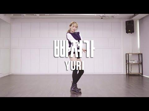 YURI (유리) - INTO YOU (빠져가) Dance Cover / Cover  by JeongHyun Park (Mirror Mode)