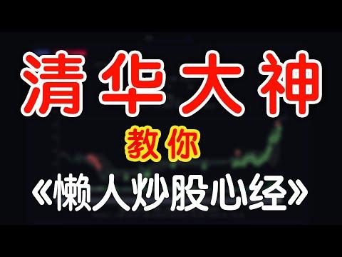 """股市赚钱!清华大神教你""""懒人炒股心经"""""""