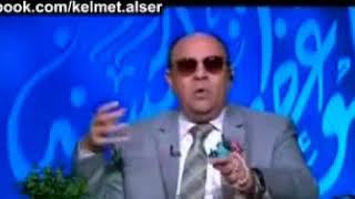 سؤال متصله يجنن د. مبروك عطية ويرد عليها : انا الموضوع ده هيسببلى هبل ...