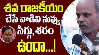 Kodangal public wish Revanth Reddy to be CM!..