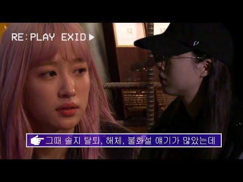 [단독공개] EXID 의 RE:PLAY - EP1