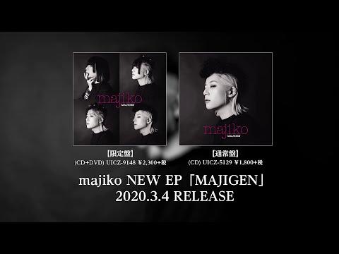 majiko NEW EP『MAJIGEN』全曲クロスフェード 2020.03.04 RELEASE