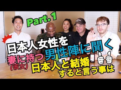 日本人女性を妻(彼女)にもつ男性陣に質問!日本人と結婚すると言う事は?