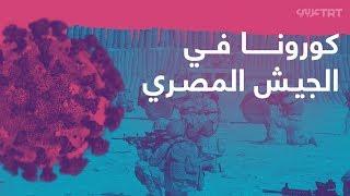 كورونا تتسبب في وفاة قادة في الجيش المصري -