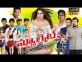 Magnet Latest Telugu Full Length Movie | Sakshi Chaudhary, Posani Krishna Murali | 2019 Full Movies