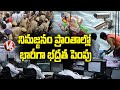 Security Increased In Hyderabad For Ganesh Idols Immersion Tomorrow | V6 News