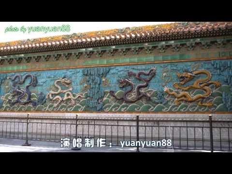 故乡是北京 cover: yuanyuan88 京歌 HD 重整版