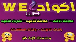جميع اكواد شبكة المصرية للاتصالات we     -