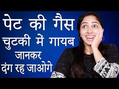 Pet Dard Ka Ilaj In Hindi - Stomach Pain Home Remedy - पेट