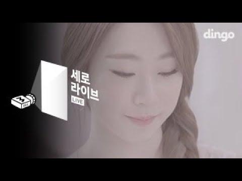 [세로라이브] 유연정 - Marry You 메리유 (Marry Me Part.2)