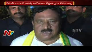 Nimmakayala Chinarajappa Fires on Revanth Reddy over his C..