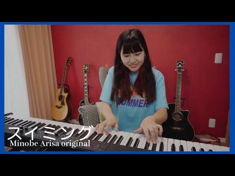 スイミング/みのべありさ -piano ver.-オリジナル曲フルバージョン【弾き語り】in my room