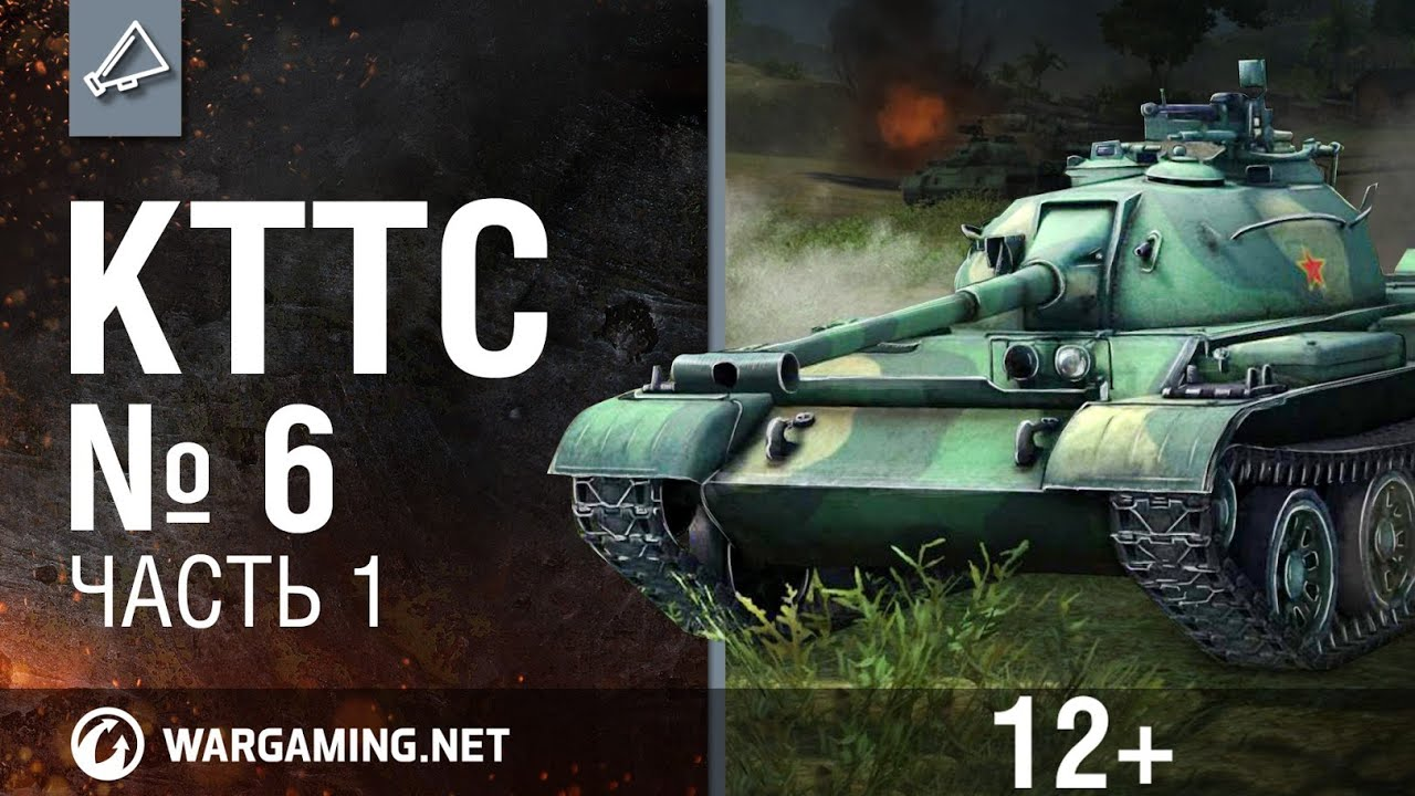 "World of Tanks. ""КТТС"". №6, часть 1"