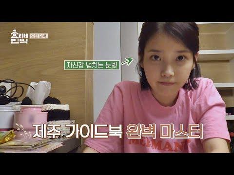 스태프 면접에 합격한 아이유, '만능일꾼' 되기 위한 수험생 모드★ 효리네 민박 1회