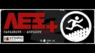 ΛΕΞ feat ΚΑΝΩΝ | Ο κόσμος κακός | 17/4/2015 Χυτήριο