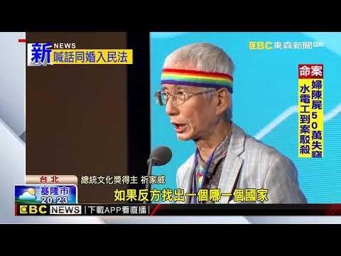 祁家威當面向陳建仁喊話 爭取同婚入民法