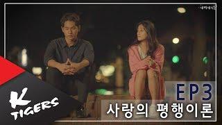 [Web Drama]헤어진 남녀가 만났을 때 [새벽세시2 EP3 사랑의 평행이론] eng sub