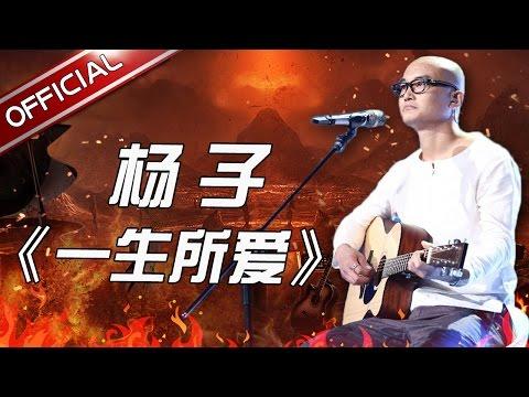 【单曲纯享】《一生所爱》杨子 《天籁之战》第8期【东方卫视官方高清】