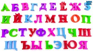 Learn Russian Alphabet Letters for Kids | Learn Alphabets | 33 Letters | Russian Alphabet АБВ