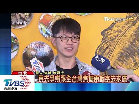 """焦糖哥哥改""""焦糖""""走跳遭控 黃國昌助嗆:愚蠢"""