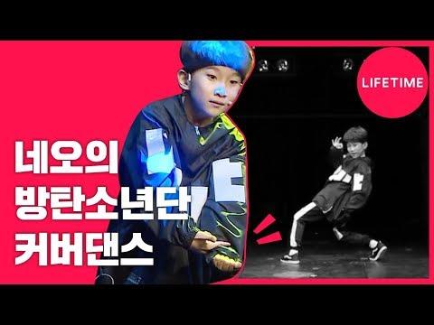 전국 11살 중 최고의 춤 실력?! 네오의 방탄소년단(BTS)-MIC Drop&DNA 무대! [아이돌맘]