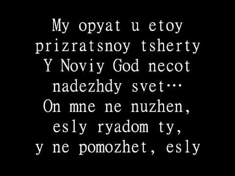 The Slot - 2 Kaply romanized lyrics/Слот - 2 Капли текст