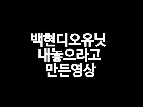 [EXO/엑소] 백현X디오 화음모음 (부제;유닛 어디까지왔니..마중갈게..)