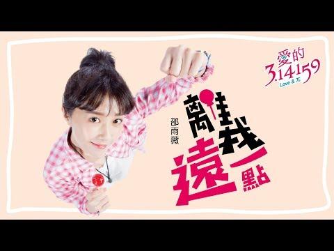 邵雨薇 Ivy Shao- 離我遠一點 (東森創作【愛的3.14159】插曲) (動態歌詞版 MV)