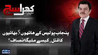 Punjab Police Ke Hathon 5 Bhaiyon Ka Fake Encounter | SAMAA TV | Mubasher Lucman