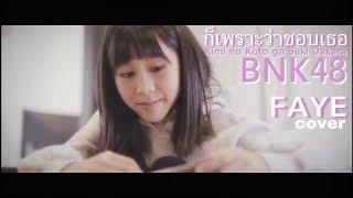 BNK48 - Kimi no Koto ga Suki Dakara ก็เพราะว่าชอบเธอ l cover by เฟย์ wekid l Fayewekid