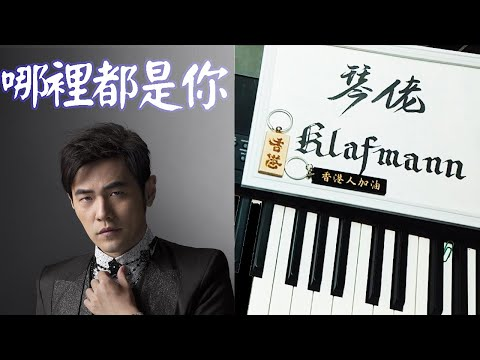 周杰倫 Jay Chou - 哪裡都是你 Na Li Dou Shi Ni (完整版) [鋼琴 Piano - Klafmann]