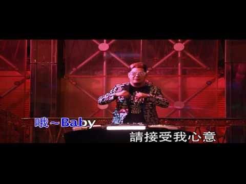 羅百吉-嘿!Baby(ft.寶貝)[伴唱版MV]