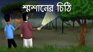 Smasaner Chithi - Bhuter Cartoon   Ghost Letter   Scary Story   Bangla Animation   Horror   JAS