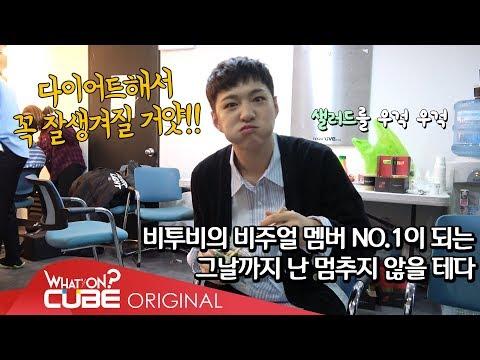 BTOB(비투비) - 비트콤 #44 (너멜되 콘서트 비하인드)