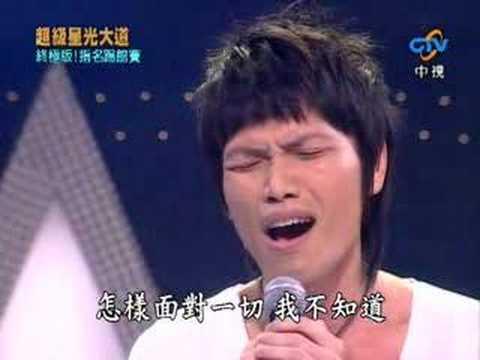 超級星光大道-楊宗緯-新不了情 2007/5/25